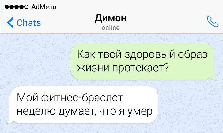 15СМС отлюдей_ укоторых язык острее ума (6)