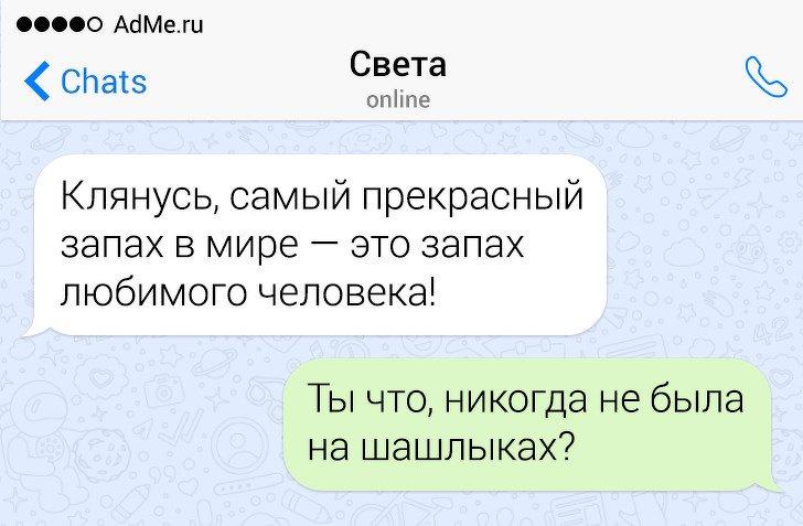 15СМС отлюдей_ укоторых язык острее ума (7)