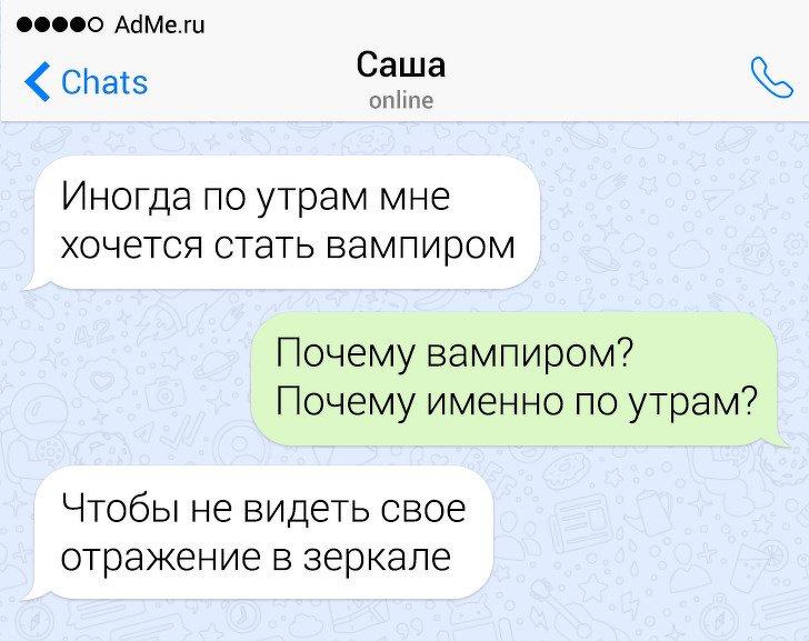 15СМС отлюдей_ укоторых язык острее ума (8)
