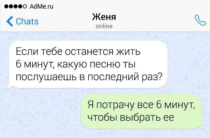 15СМС отлюдей_ укоторых язык острее ума (9)