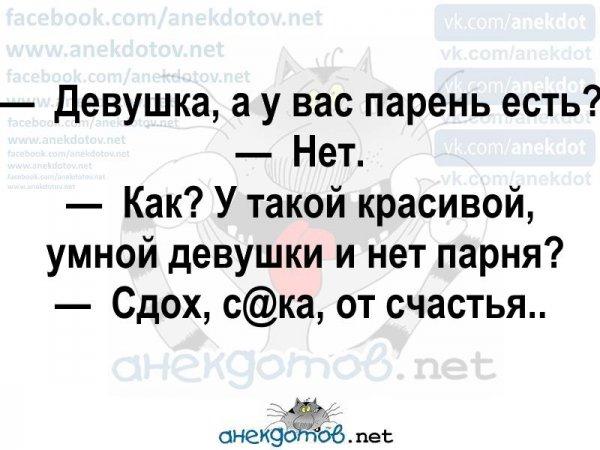 Лучшие анекдоты (14)