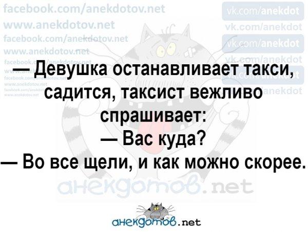 Лучшие анекдоты (6)