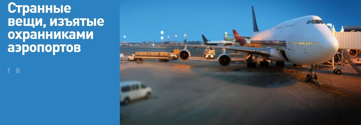 Странные вещи, изъятые охранниками аэропортов