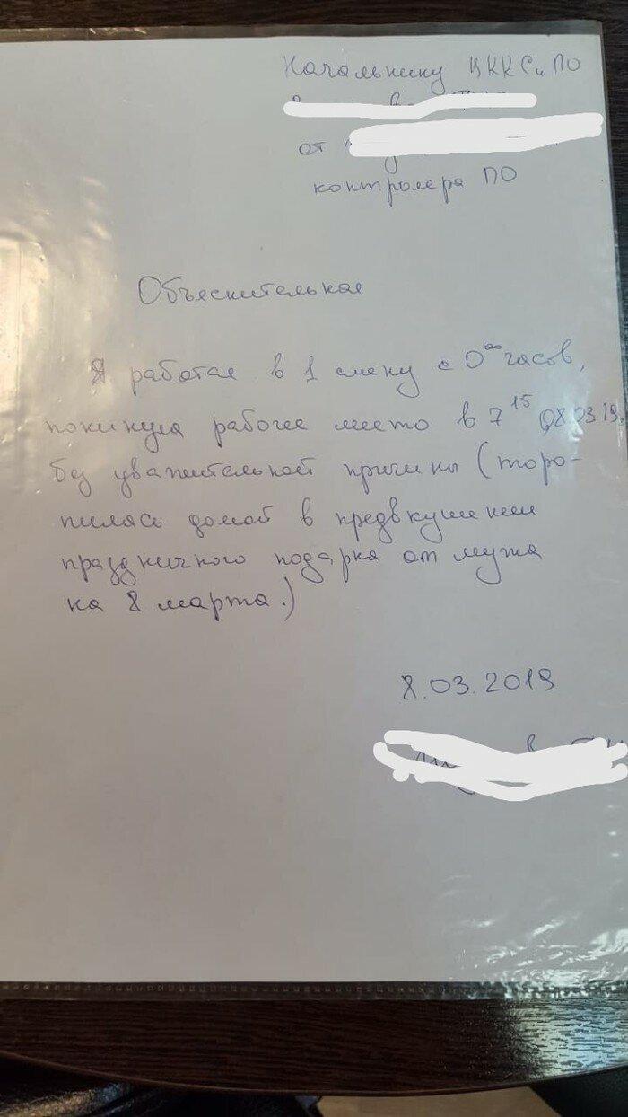 Оригинальные объяснительные на работе (12)