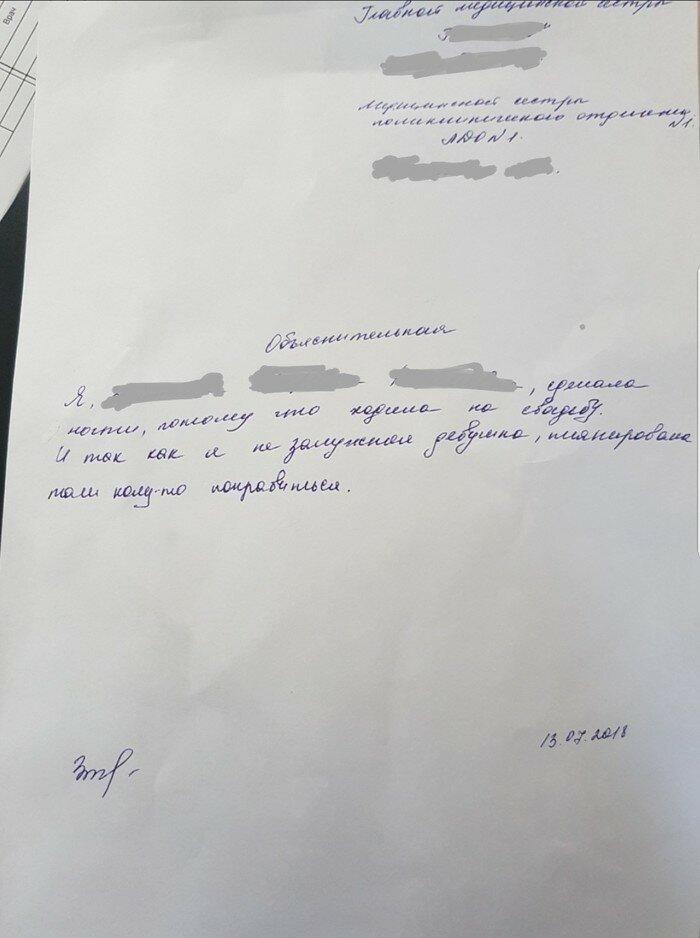 Оригинальные объяснительные на работе (7)