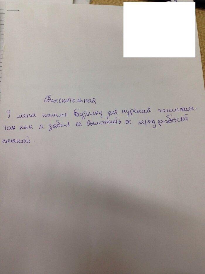 Оригинальные объяснительные на работе (8)