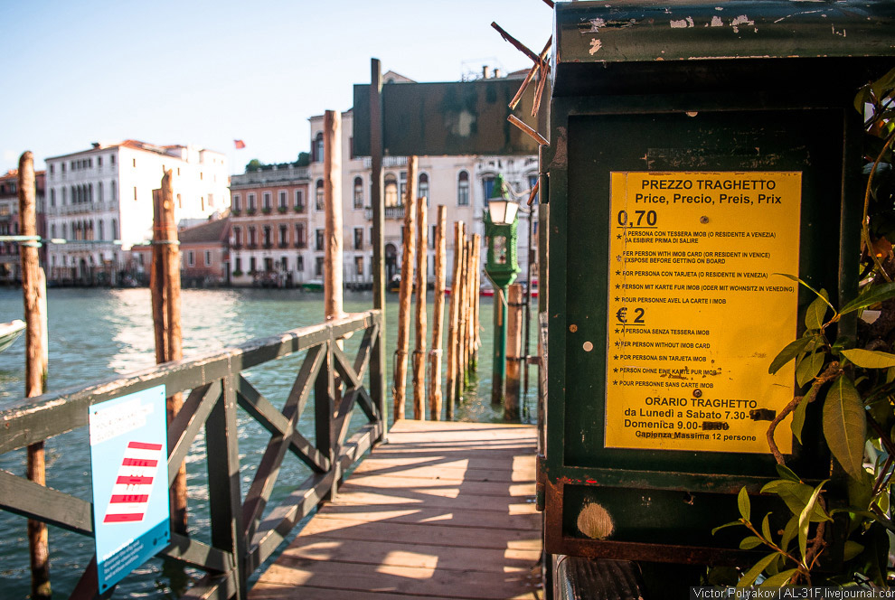 Прогулка по Венеции (12)