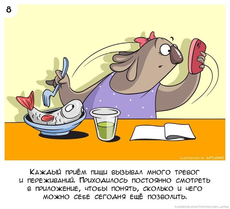 Психолог создала серию артов о том_ почему диеты – не всегда хорошая идея (27 фото) (8)