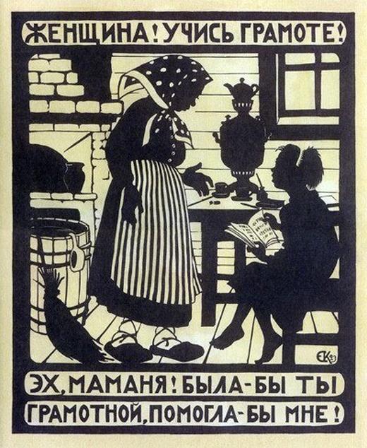Плакат, СССР, 1923 год.
