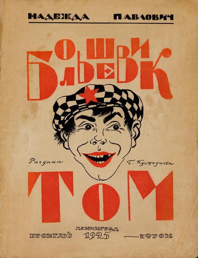 Bolshevik-Tom-detskaya-kniga_1