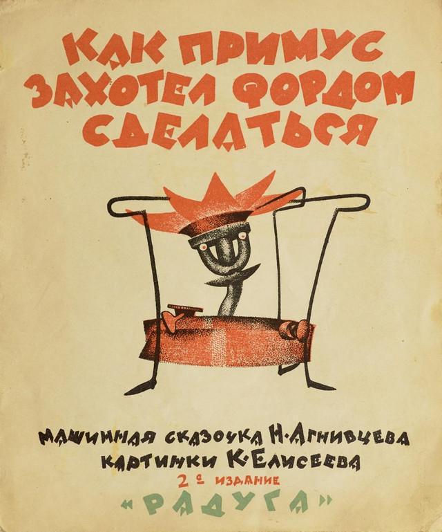 Kak-Primus-zahotel-Fordom-sdelatsya_1