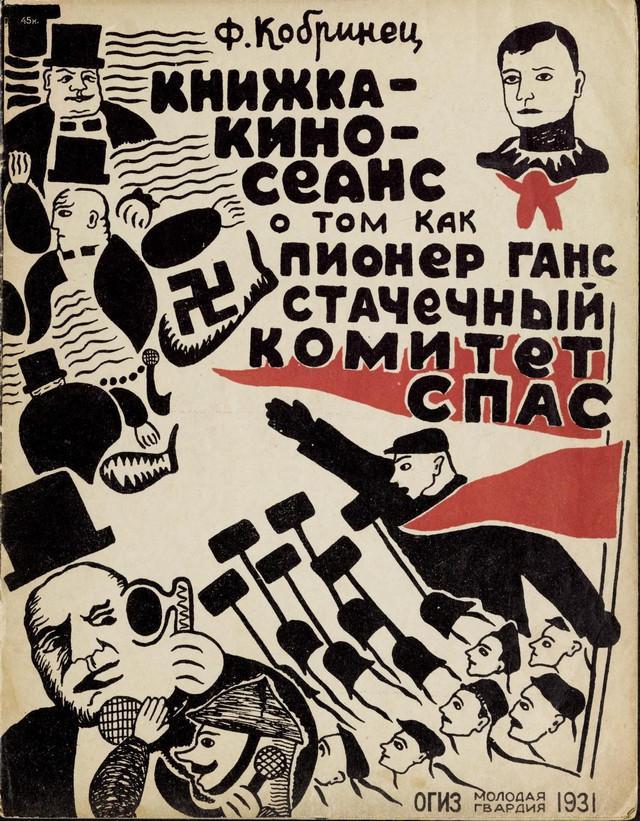 Knizhka-kinoseans-o-tom-kak-Gans-Stachechnyy-komitet-spas_1