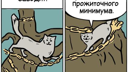 15 комиксов от ребят с Урала, отлично разбирающихся в неизбитых сюжетах