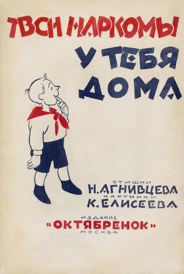 Своеобразные советские книжки для детей 1920 – 1930-х гг. – в них пропаганда, просвещение, эксперименты и немного сумбура (4600 зн.б.пр.)