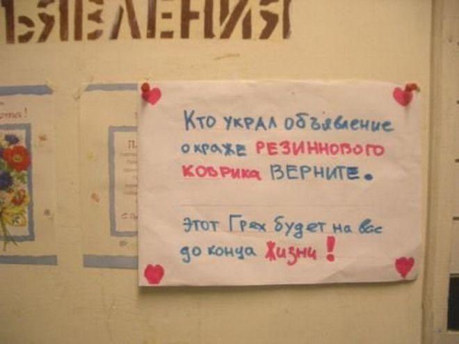 ukrali_kovrik_tumb_660