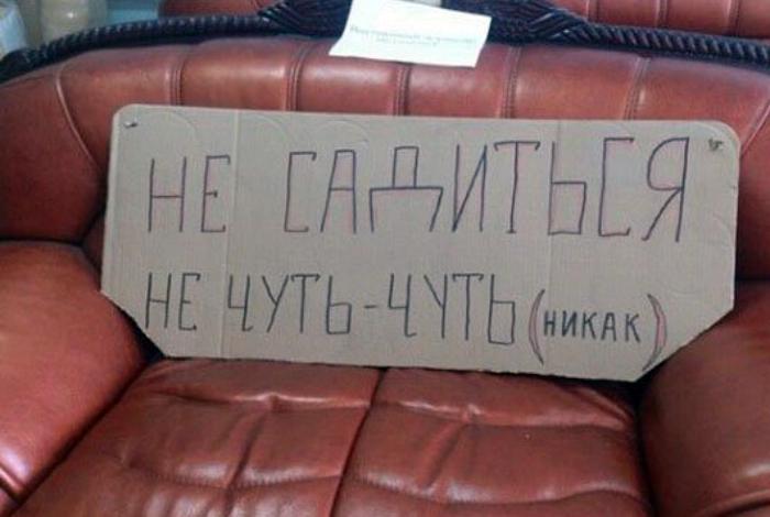 Табличка запрещает, а диван так и манит: «Присядь на меня! Присядь!»