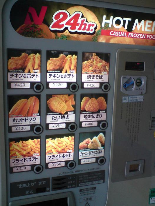 Вендинговые автоматы в Японии. | Фото: Телеграф.