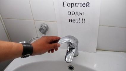 Рекомендации для тех, у кого зачастую проводят отключение горячей воды