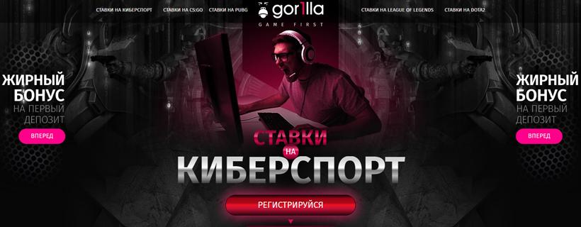 "БК ""Gori11abet"""