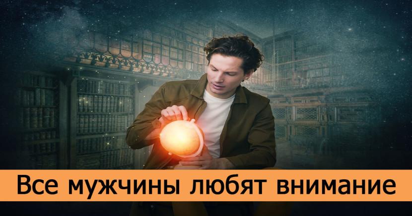 fakty_o_muzhchinah_1