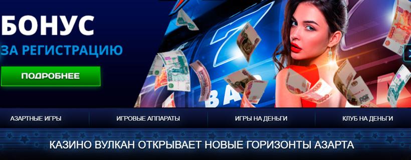 Честность казино вулкан fallout new vegas казино всегда в выигрыше 1 прохождение