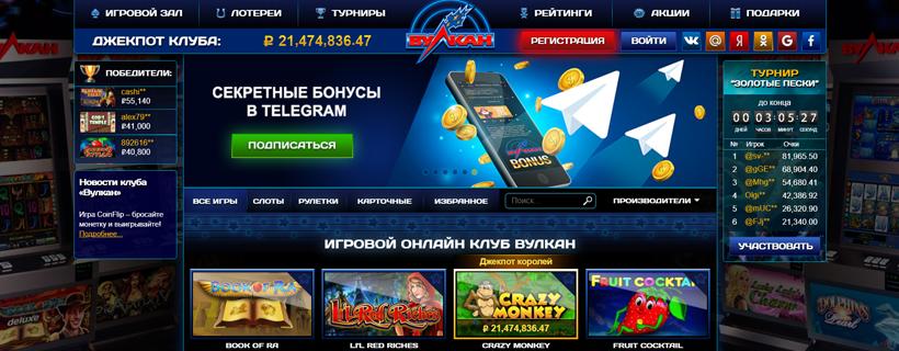 Казино Вулкан Мания: все условия для азартной игры