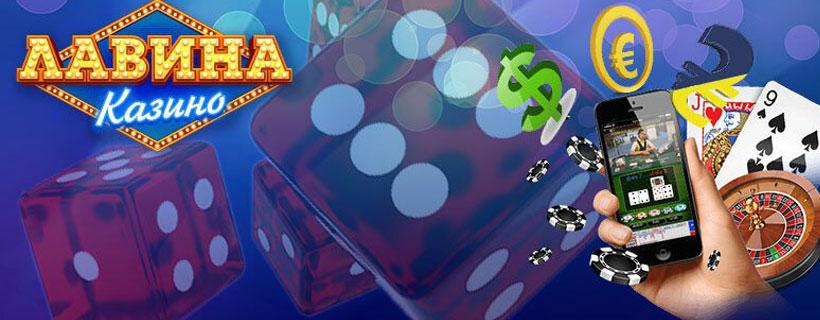 бонус казино лавина
