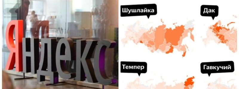 Муляка, шушлайка и жутик: «Яндекс» составил карту интересных региональных слов
